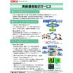 実装基板設計サービス 製品画像