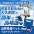 医薬品製造用ガス検査キット『マルチテストメッド』 製品画像