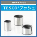 合金鋼製で、その硬度はHRC50以上!『TESCOブッシュ』 製品画像