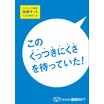 【無料進呈キャンペーン】くっつき防止コーティング 体感キット 製品画像
