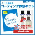 【無料進呈】フッ素やシリコーンを凌駕するくっつき防止コーティング 製品画像