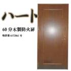 【木製】60分防火扉『ハート』★特許取得済(第6172861号) 製品画像