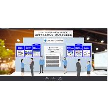 JFEプラントエンジ オンライン展示会 製品画像