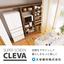 大開口のスクリーン収納『CLEVA(クレーヴァ)』 製品画像