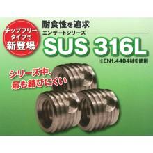 エンザート SUS316L【※耐食性を追求し、錆びにくい!】 製品画像