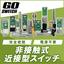 非接触式近接スイッチ「GO SWITCH」【各種防爆認証取得!】 製品画像