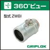 【360°ビュー】グリップロック『ZWBI』 製品画像