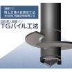 回転貫入鋼管ぐい『TGパイル工法』 製品画像