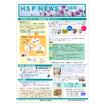 【資料】HSP NEWS 38号 製品画像
