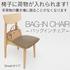 スマートに荷物が収まる椅子【採用事例も紹介中】 製品画像