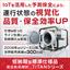 予防保全機能付き量産型真空熱処理炉『TITANシリーズ』 製品画像