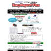 EasyReport Plus 製品画像