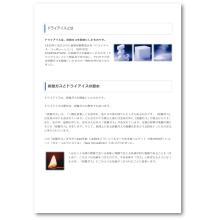 【技術資料】ドライアイスとは 製品画像