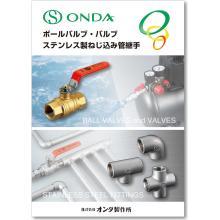 ステンレス製ねじ込み管継手カタログ 製品画像