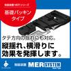 木造住宅用制振装置MER-SYSTEM BaseType 製品画像