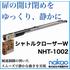 引戸用クローザー『シャトルクローザーW(NHT-1002)』 製品画像