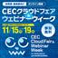 卸売業・倉庫業向け『CECクラウドフェア&ウェビナーウィーク』 製品画像