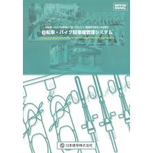 自転車・バイク駐車場管理システム 製品カタログ 製品画像