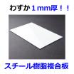 スチール樹脂複合板『ソレイタ スチール (片面・1mm)』 製品画像