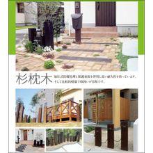 【高い耐久性&軽量で取扱い容易】外構・ガーデニング資材『杉枕木』 製品画像