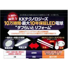 LED電球【タフらいとリフォーム】 製品画像