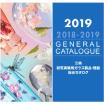 総合カタログ『三商 研究実験用ガラス製品・機器 2019号』 製品画像