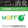 消臭機能付き繊維『MOFF(R)』 製品画像