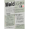 【Q&A】特許カビ処理施工『Moldハンター』 製品画像