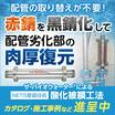 給水管赤錆対策「酸化被膜工法」―NETIS登録!低予算で黒錆化! 製品画像