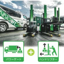 貨物ローダー『INNO LIFT』 製品画像