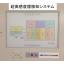 超高感度煙検知システムVESDA用 地図式表示盤「Humap」 製品画像