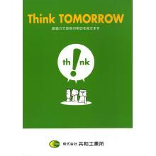 株式会社共和工業所 取扱製品 総合カタログ 製品画像