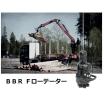 グラップルローテーター「BBR Fシリーズ」(bb) 製品画像