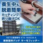 断熱型枠パッド『サーモフィッター』【保温養生効果がアップ!】 製品画像