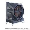 【スポットエアコンの代替えに!】大風量 気化式冷風機ハイラン 製品画像