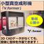 【真空成形機】シート3Dメーカー「V.former」 製品画像