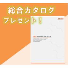 小型ボールバルブ~継手まで 総合カタログ 無料プレゼント中! 製品画像