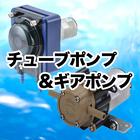 チューブポンプ・ギヤポンプ 取り扱い一覧 カタログ 製品画像