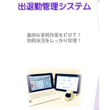 出退勤管理システム 『Kinmu Express』 製品画像