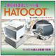 ハト小屋:屋上多目的ユニット『ハトコット』 製品画像