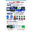 エイシーティ株式会社 製品カタログ 製品画像