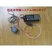 超音波発振システム(1MHz) 製品画像