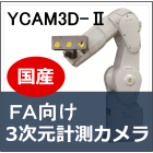 FA向け 3次元計測カメラ『YCAM3D-II』 製品画像
