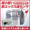 X線検査装置に代わる!『超小型 軟エックス線センサシステム』 製品画像