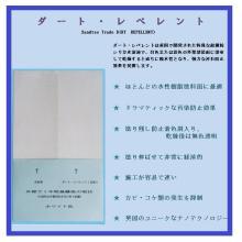 外壁塗装面汚染防止剤『ダート・レペレント』 製品画像