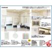 オートメーションの事例 「東京都福祉施設への導入事例」 製品画像