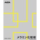 【製品カタログ】メラミン化粧板 2020-2021 製品画像