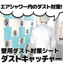 エアシャワー内の塵埃を除去!『ダストキャッチャー』サンプル進呈中 製品画像