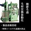 ろ材交換自動!加圧ろ過機『三菱シュナイダフィルタ』 製品画像