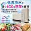 低温冷水装置『AQUA COOL』 ※新製品